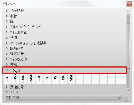 楽譜作成ソフト「MuseScore」[トレモロ] チェック ボックスをオンにします。
