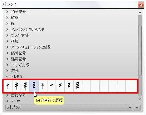 楽譜作成ソフト「MuseScore」[64分音符で反復]が選択されます。