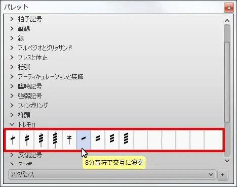 楽譜作成ソフト「MuseScore」[8分音符で交互に演奏]が選択されます。
