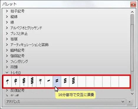 楽譜作成ソフト「MuseScore」[16分音符で交互に演奏]が選択されます。