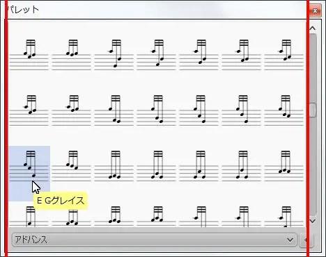 楽譜作成ソフト「MuseScore」[E Gグレイス]が選択されます。