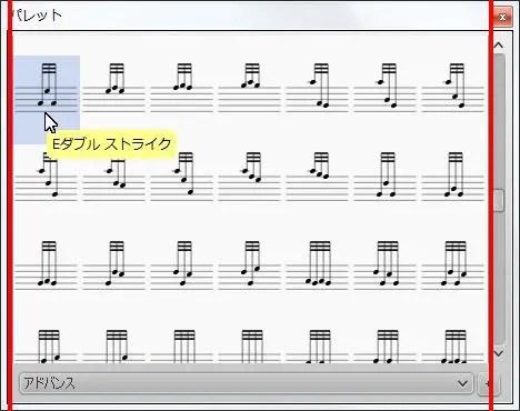 楽譜作成ソフト「MuseScore」[Eダブル ストライク]が選択されます。