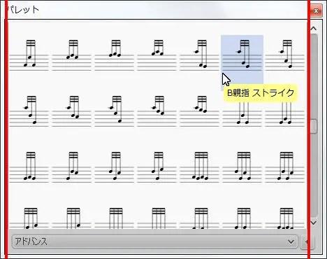 楽譜作成ソフト「MuseScore」[B親指 ストライク]が選択されます。