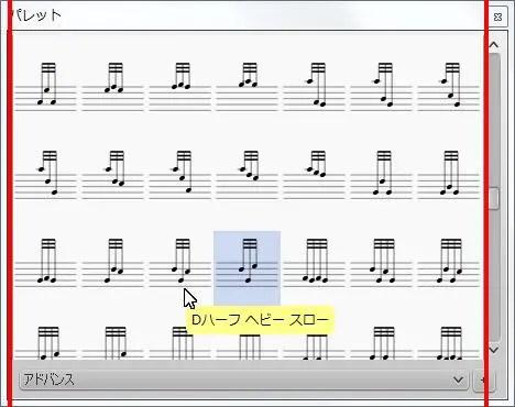 楽譜作成ソフト「MuseScore」[Dハーフ ヘビー スロー]が選択されます。