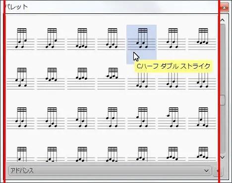 楽譜作成ソフト「MuseScore」[Cハーフ ダブル ストライク]が選択されます。