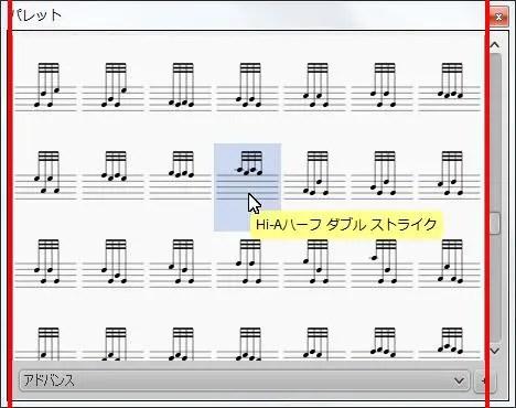 楽譜作成ソフト「MuseScore」[Hi-Aハーフ ダブル ストライク]が選択されます。