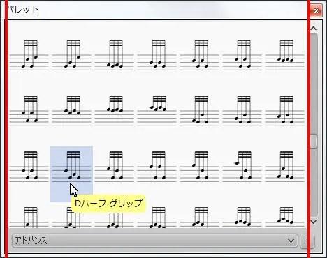 楽譜作成ソフト「MuseScore」[Dハーフ グリップ]が選択されます。
