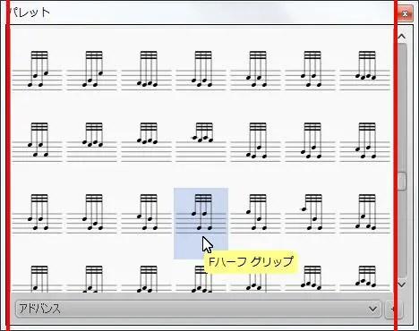 楽譜作成ソフト「MuseScore」[Fハーフ グリップ]が選択されます。