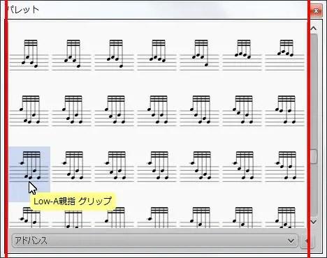 楽譜作成ソフト「MuseScore」[Low-A親指 グリップ]が選択されます。