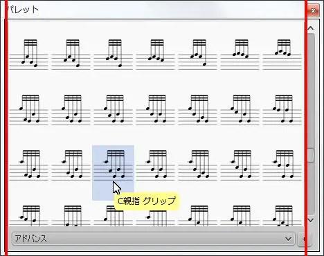 楽譜作成ソフト「MuseScore」[C親指 グリップ]が選択されます。
