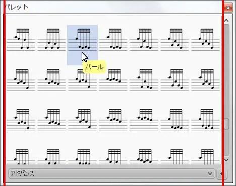 楽譜作成ソフト「MuseScore」[パール]が選択されます。