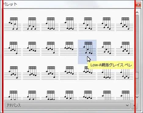 楽譜作成ソフト「MuseScore」[Low-A親指グレイス ペレ]が選択されます。