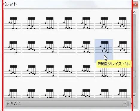 楽譜作成ソフト「MuseScore」[B親指グレイス ペレ]が選択されます。