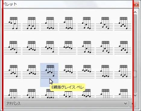 楽譜作成ソフト「MuseScore」[E親指グレイス ペレ]が選択されます。
