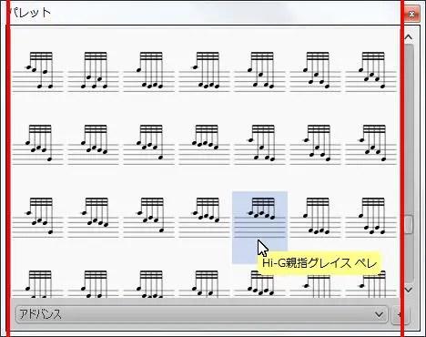 楽譜作成ソフト「MuseScore」[Hi-G親指グレイス ペレ]が選択されます。
