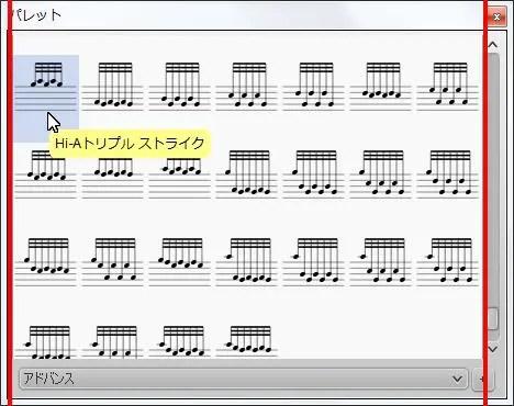 楽譜作成ソフト「MuseScore」[Hi-Aトリプル ストライク]が選択されます。