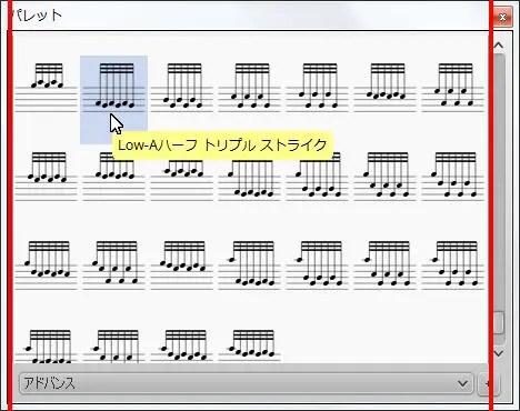 楽譜作成ソフト「MuseScore」[Low-Aハーフ トリプル ストライク]が選択されます。