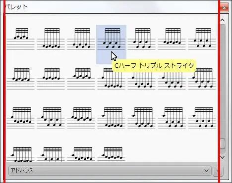 楽譜作成ソフト「MuseScore」[Cハーフ トリプル ストライク]が選択されます。