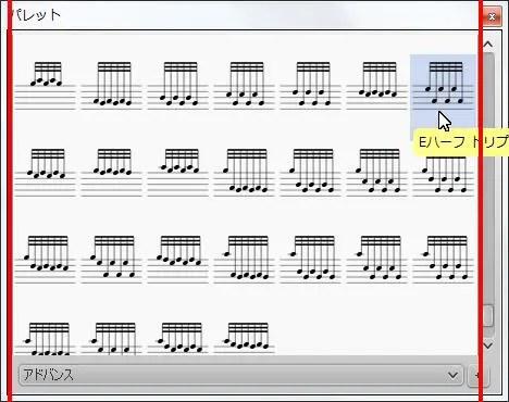 楽譜作成ソフト「MuseScore」[Eハーフ トリプル ストライク]が選択されます。