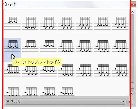 楽譜作成ソフト「MuseScore」[Fハーフ トリプル ストライク]が選択されます。