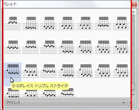 楽譜作成ソフト「MuseScore」[D Gグレイス トリプル ストライク]が選択されます。