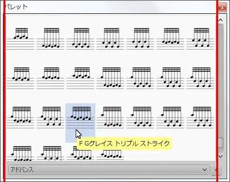 楽譜作成ソフト「MuseScore」[F Gグレイス トリプル ストライク]が選択されます。