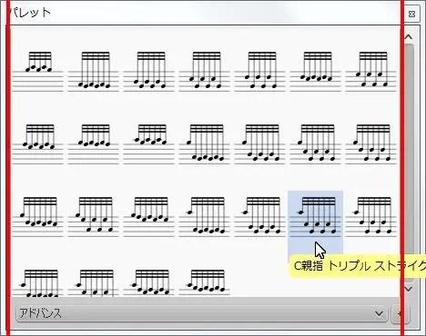 楽譜作成ソフト「MuseScore」[C親指 トリプル ストライク]が選択されます。
