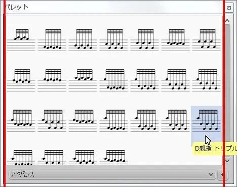 楽譜作成ソフト「MuseScore」[D親指 トリプル ストライク]が選択されます。