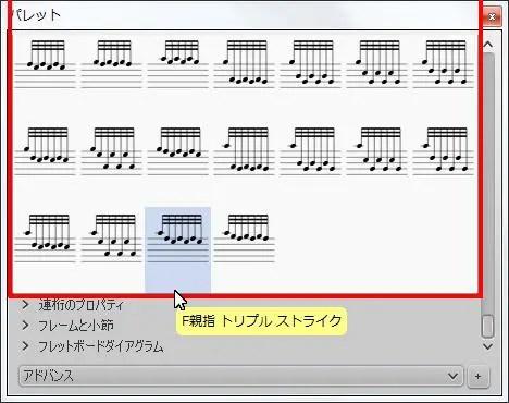 楽譜作成ソフト「MuseScore」[F親指 トリプル ストライク]が選択されます。