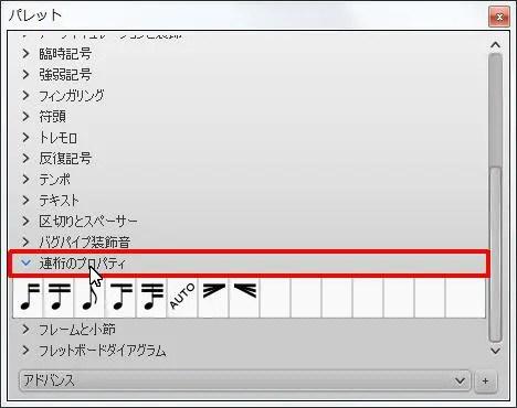 楽譜作成ソフト「MuseScore」[アドバンス]の[連桁のプロパティ]