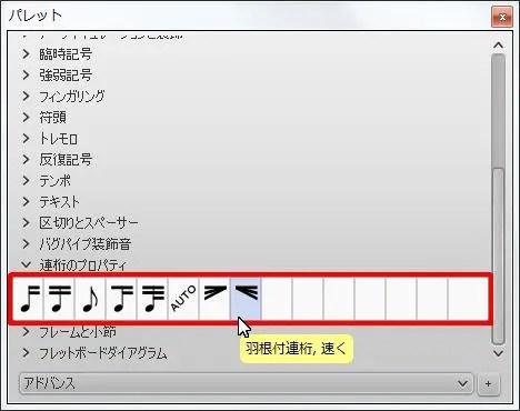 楽譜作成ソフト「MuseScore」[羽根付連桁、早く]が選択されます。