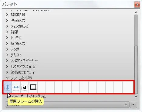 楽譜作成ソフト「MuseScore」[垂直フレームの挿入]が選択されます。