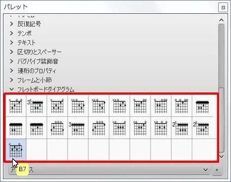 楽譜作成ソフト「MuseScore」[B7]が選択されます。