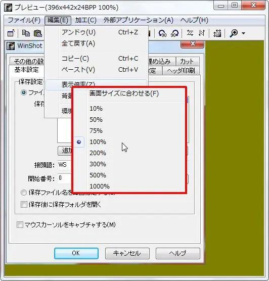 [コンテキスト] メニューが開き [画面サイズに合わせる][10%~1000%] で表示倍率を選択できます。