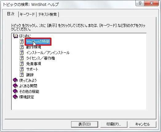 [WinShotの特徴] をクリックします。