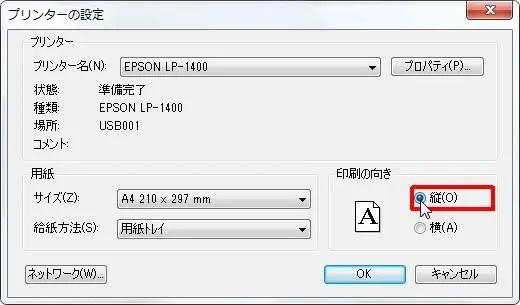 [印刷の向き] グループの [縦] オプション ボタンをオンにすると印刷の向きを縦にします。
