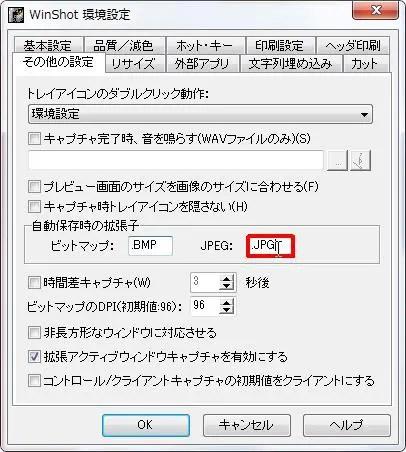 [自動保存時の拡張子] グループの [JPEG] ボックスを変更するとJPEGの拡張子が変更されます。