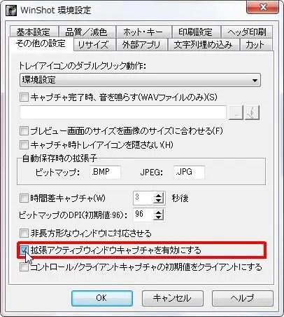 [拡張アクティブウィンドウキャプチャを有効にする] チェック ボックスをオンにすると拡張アクティブウィンドウキャプチャを有効にします。