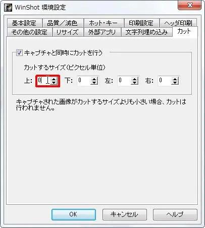 [上] ボックスを入力すると上部分を指定した数字のピクセル数だけカットします。