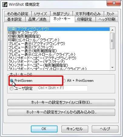 [ユーザ設定] オプション ボタンをオンにするとホット・キーを設定できます。※デフォルト設定は下記に記載。