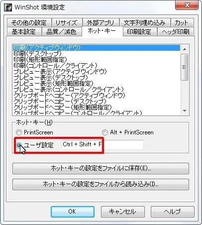 [ホット・キーの設定をファイルから読み込み] ボタンをクリックするとフォルダが開きホット・キーの設定をファイルから読み込みします。