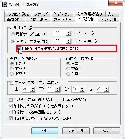 [印刷サイズ] グループの [用紙からはみ出す場合は自動調整] チェック ボックスをオンにすると用紙からはみ出す場合は自動調整します。
