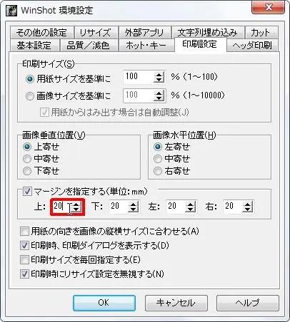 [マージンを指定する(単位:mm)] をオンにて [上] ボックスに数値を設定すれば上のマージンを確保できます。