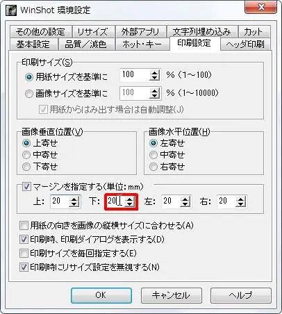 [マージンを指定する(単位:mm)] をオンにて [下] ボックスに数値を設定すれば下のマージンを確保できます。