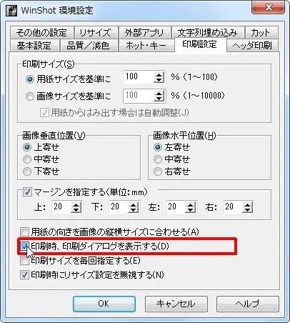 [印刷時、印刷ダイアログを表示する] チェック ボックスをオンにすると印刷時、印刷ダイアログを表示します。