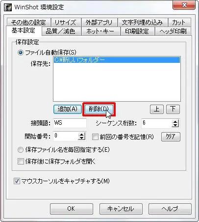 [保存設定] グループの [削除] をクリックすると保存先が削除されます。