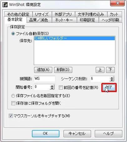 [保存設定] グループの [クリア] ボタンをクリックすると設定された保存設定情報がクリアされます。