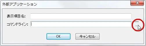 [追加] をクリック後 [...] アイコンをクリックするとフォルダが表示され外部アプリを選択できます。