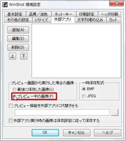 [プレビュー画面から実行した場合の画像] グループの [プレビュー中の画像] オプション ボタンをオンにするとプレビュー画面から実行した場合の画像がプレビュー中の画像になります。