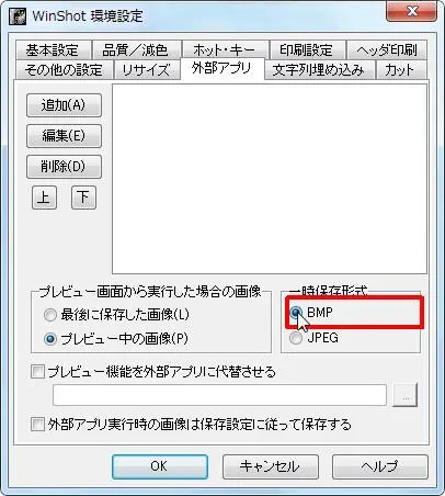 [一時保存形式] グループの [BMP] オプション ボタンをオンにすると一時保存形式がBMPになります。